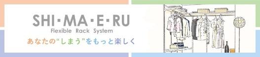 """SHI・MA・E・RU貴女の""""しまう""""をもっと楽しく"""