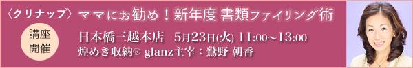 日本橋三越はじまりのカフェ クリナップ ファイリング講座